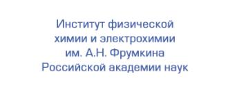 Институт физической химии и электрохимии имени А. Н. Фрумкина РАН
