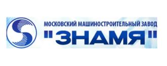 Московский машиностроительный завод «Знамя»