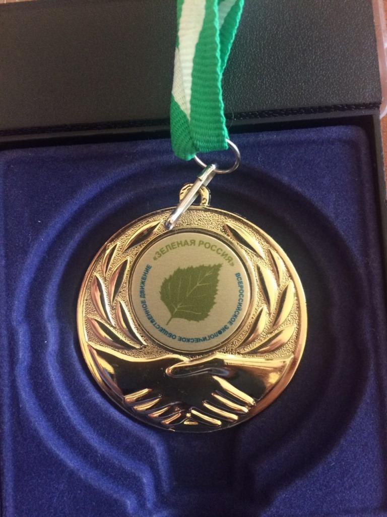 Медаль от Всероссийского экологического общественного движения