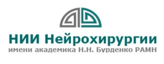 Институт нейрохирургии имени академика Н.Н.Бурденко