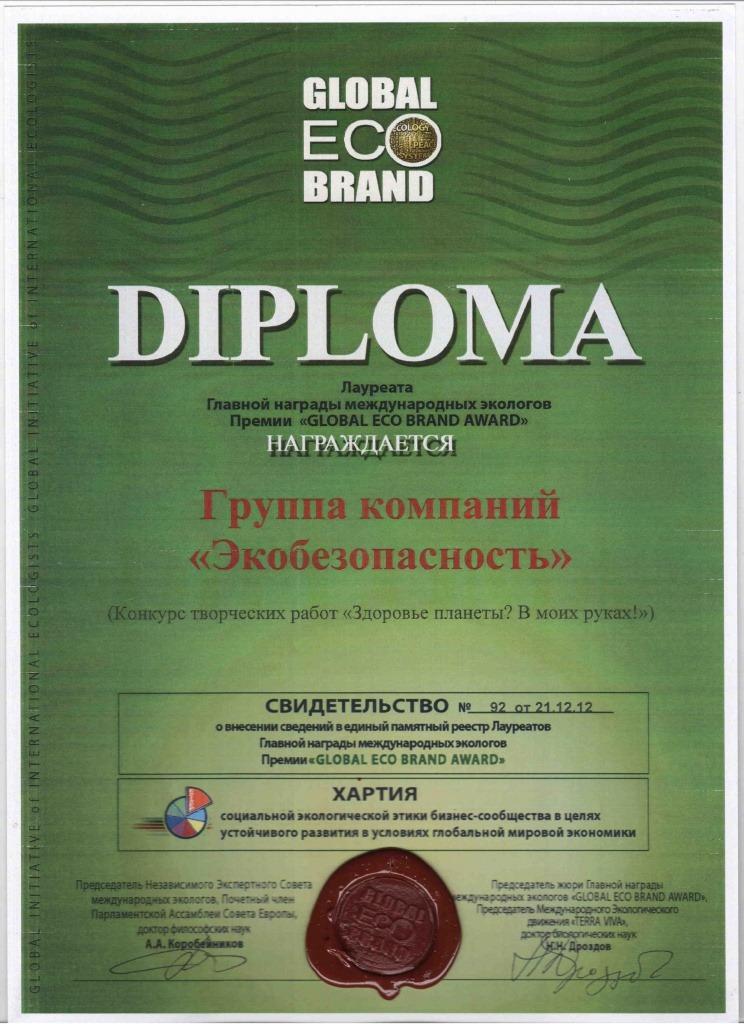 DIPLOMA GLOBAL ECO BRAND