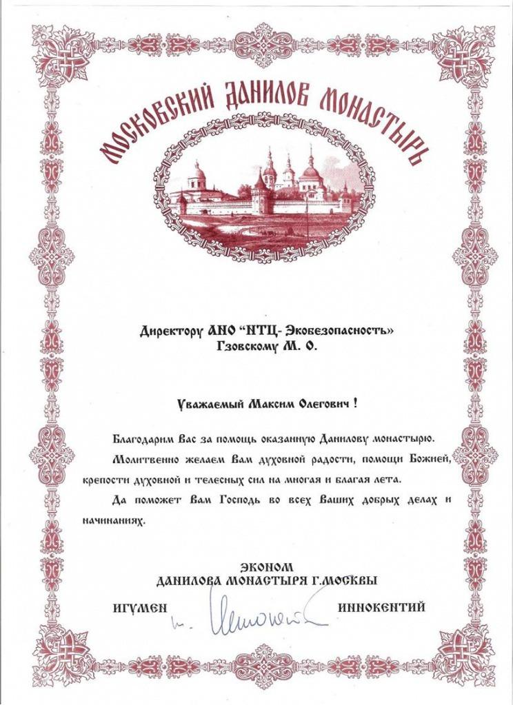 Отзыв от Московского Данилова Монастыря