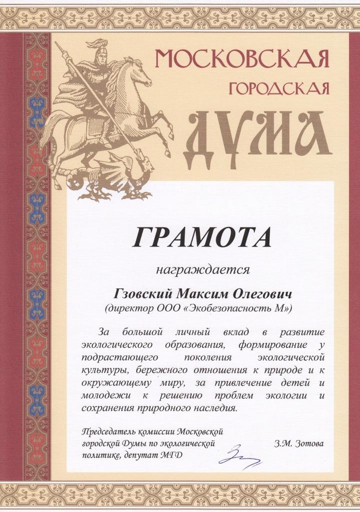 Грамота от Московской Городской Думы