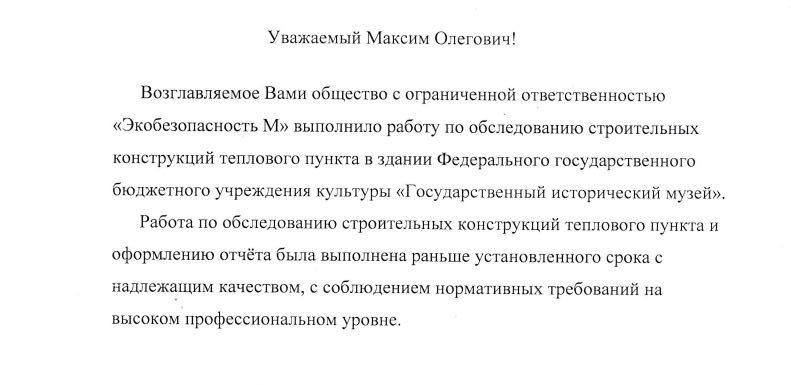 Благодарственное письмо ГОс исторический музей