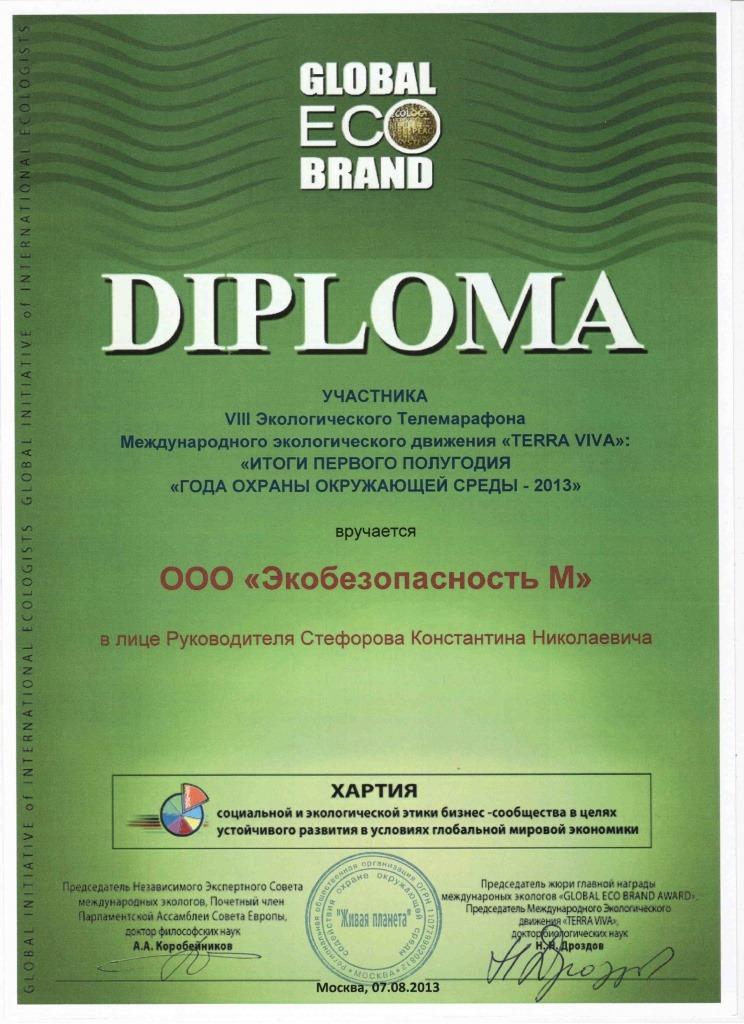 DIPLOMA от GLOBAL ECO BRAND