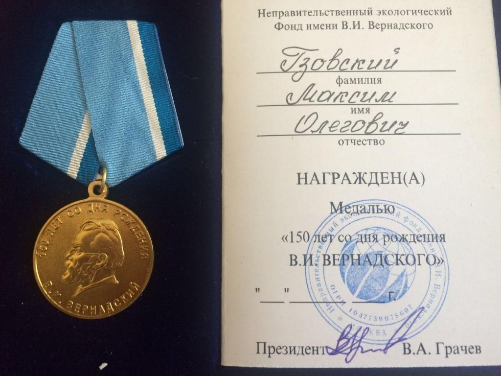 Медаль «150 лет со дня рождения В.И. Вернадского»
