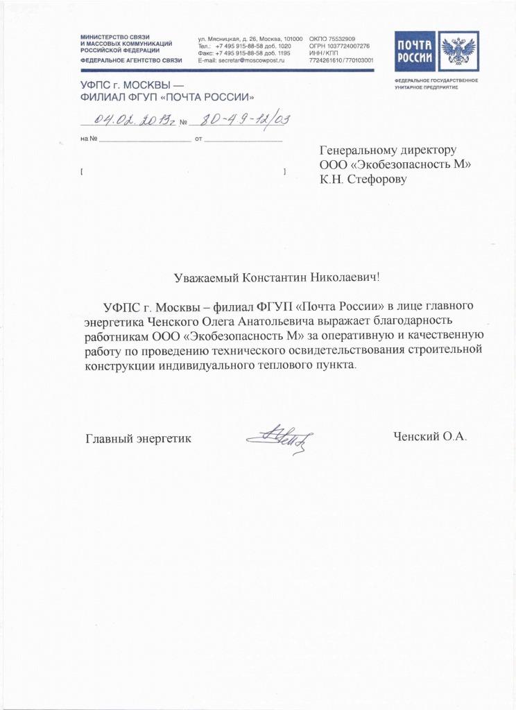 Филиал ФГУП «Почта России»