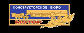 Филиал «Конструкторское бюро «Мотор»
