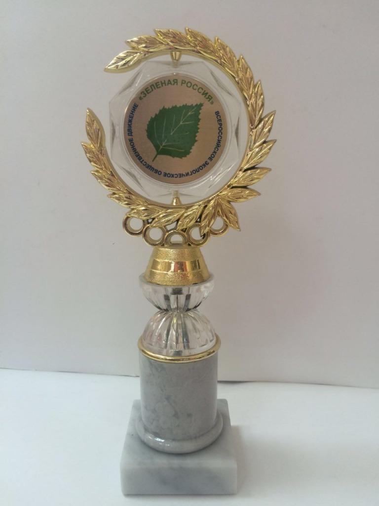 Награда от Всероссийского экологического общественного движения