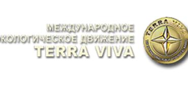 Международное экологическое движение Terra Viva