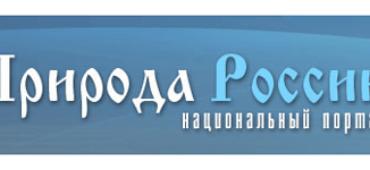 Природа России. Национальный портал