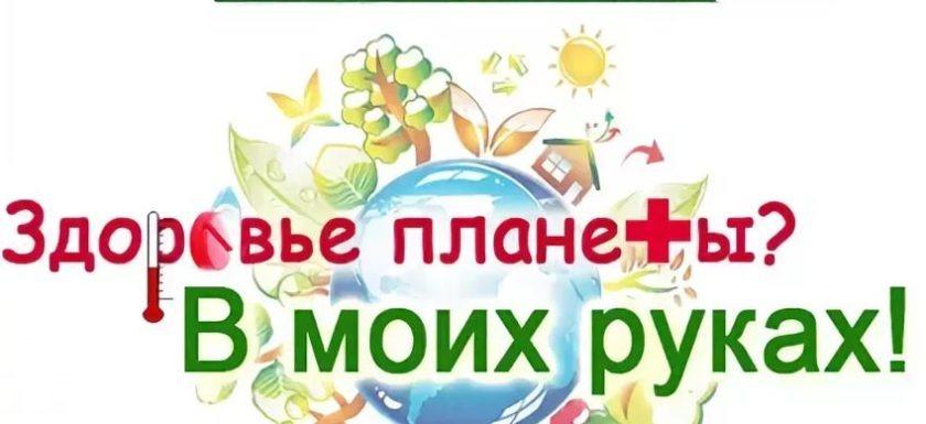 Конкурс здоровье планеты в моих руках 2012