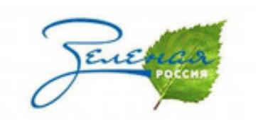 Общественное экологическое движение «Зелёная Россия»