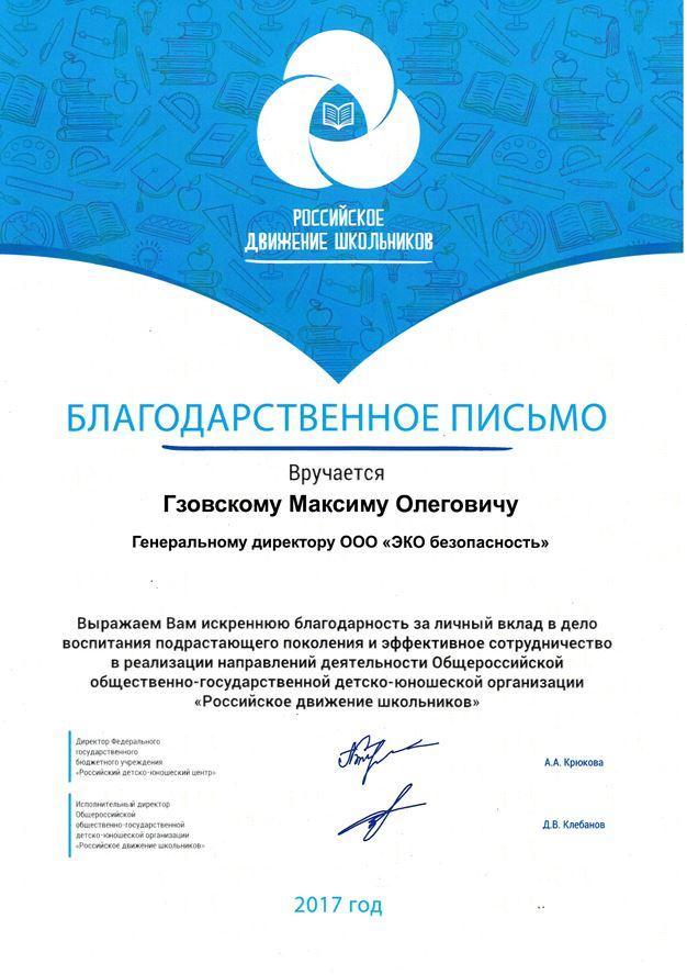 Отзыв от Российского Движения Школьников