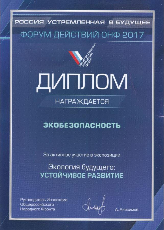 Форум действий ОНФ 2017