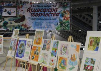 выставка 20141