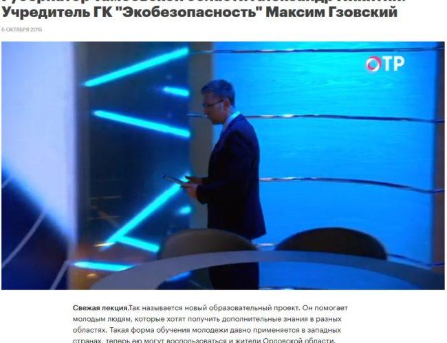 Губернатор Тамбовской области Александр Никитин. Учредитель ГК «Экобезопасность» Максим Гзовский